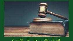 التدريس الأكاديمي احد مجالات خريجي الحقوق والقانون