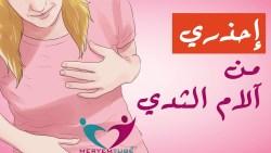 هل تسبب التغيرات الهرمونية الم في الثدي