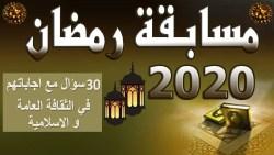 أسئلة دينية إسلامية للمسابقات صعبة