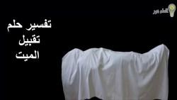 تفسير حلم تقبيل الموتى في الحلم للعزباء