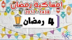 """موعد الافطار والامساك اليوم """"شهر رمضان"""""""