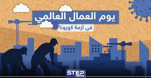 يوافق اليوم الاول من مايو يوم العمال العالمي