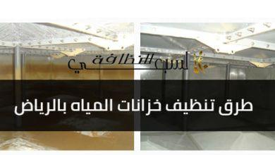 Photo of طرق تنظيف خزانات المياه بالرياض 0556322445