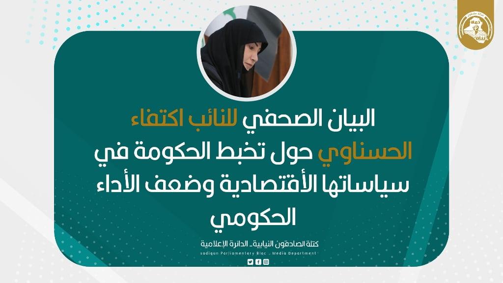 البيان الصحفي للنائب اكتفاء الحسناوي حول تخبط الحكومة في سياساتها الأقتصادية وضعف الأداء الحكومي
