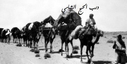 قافلة الحج الشامي