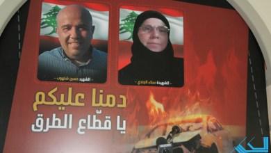 Photo of ذكرى ثالث الشهيدين المظلومين سناء الجندي و الشهيد حسين شلهوب.