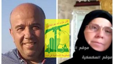 Photo of بيان صادر عن حزب الله حول حادثة برجا