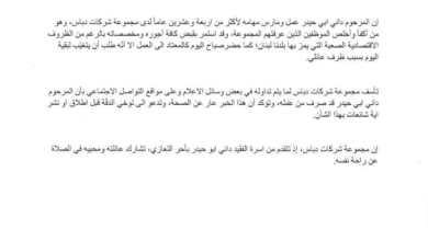 Photo of شركة دباس تصدر بياناً حول قضية إنتحار #داني_أبي_حيدر
