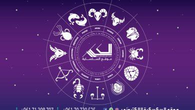 Photo of توقعات الابراج ليوم الثلاثاء 17 ديسمبر