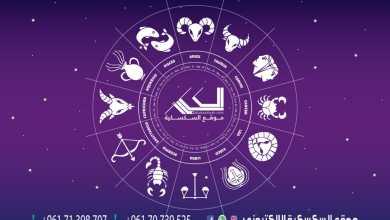 Photo of توقعات الابراج ليوم الاحد 22-12-2019