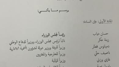 Photo of بالاسماء والحقائب: هذه هي تشكيلة حكومة الرئيس حساب دياب التي طال انتظارها