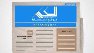 صورة عناوين وأسرار الصحف اللبنانية ليوم الاربعاء 12-02-2020