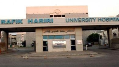 """Photo of 8 حالات حجر صحي في مستشفى """"الحريري الجامعي"""".. ما وضعها؟"""