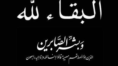 Photo of وفيات السكسكية:الحاجة كميلة مصطفى عامر في ذمة الله