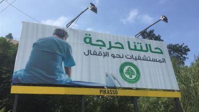 Photo of لبنان مهدد بكارثة استشفائية