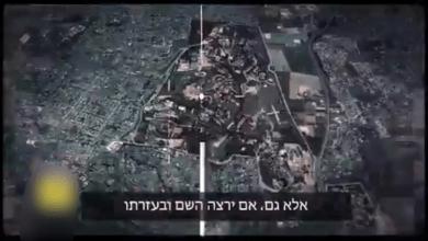صورة الحزب ينشر فيديو بعنوان أنجز الأمر وهلع في اسرائيل