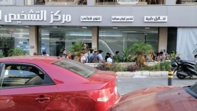 Photo of بالصور عدد كبير من المواطنين يجري فحص كورونا في بيروت