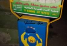 صورة سرقة صندوق الصدقات في السكسكية