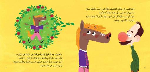 Arabic Children's Books