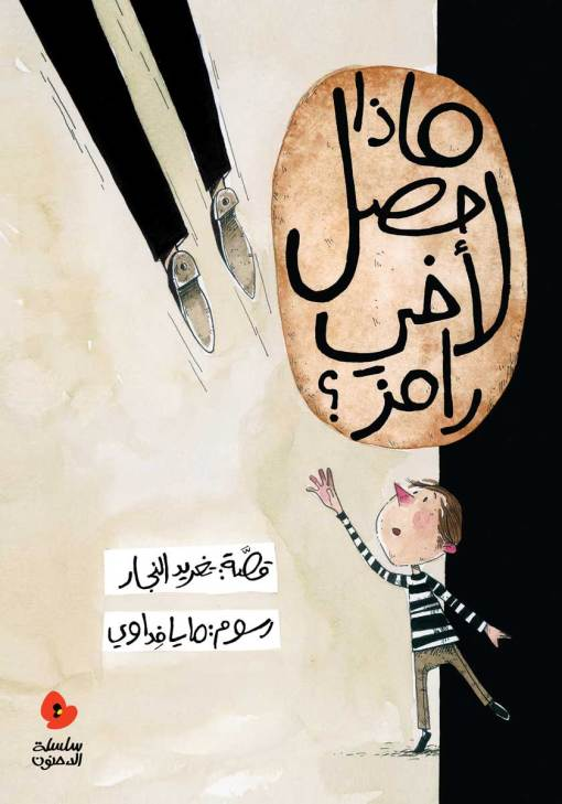 Arabic Childrens Books