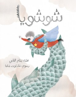 Arabic Children Books