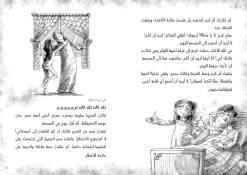 Teen Arabic books