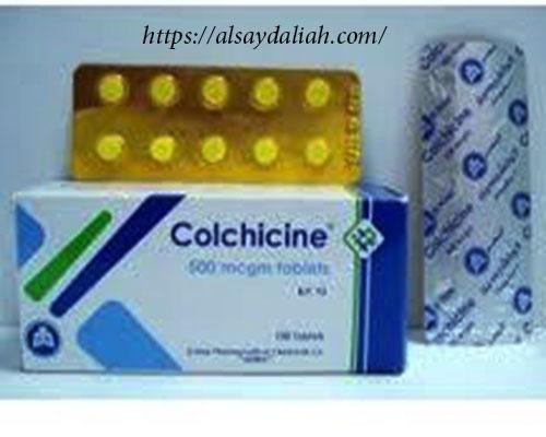 كولشيسين اقراص 1 من افضل علاج النقرس الحاد والمزمن دواء