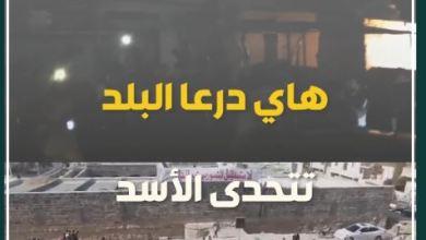 صورة بعد أكثر من 70 يوماً على حصار أحياء درعا ميليشيا الأسد تدخل حي درعا البلد لأول مرة منذ عام 2013