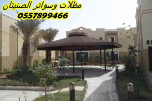 مظلات حدائق خارجية الرياض