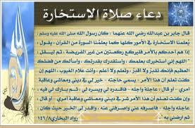 Doa Istikharah Dengan Cara Membaca