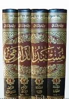 Al-Imam Ad-Darimi