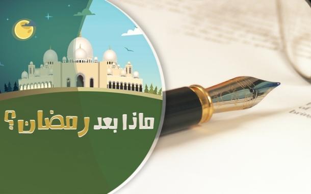 Meski Ramadhan Telah Berlalu