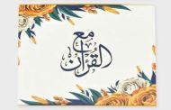 Malam Keakraban Bersama al-Quran