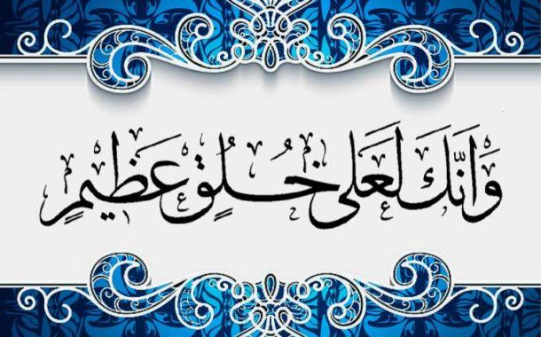 Santun, Pemaaf dan Lapang DadaRasulullah