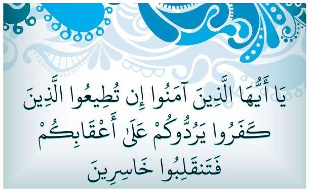 Tafsir Surat Ali Imran Ayat 149 - 155