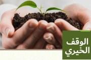 Ayat-ayat Wakaf