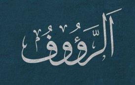 Ar-Rauf (Mahasantun, Maha Penyayang)