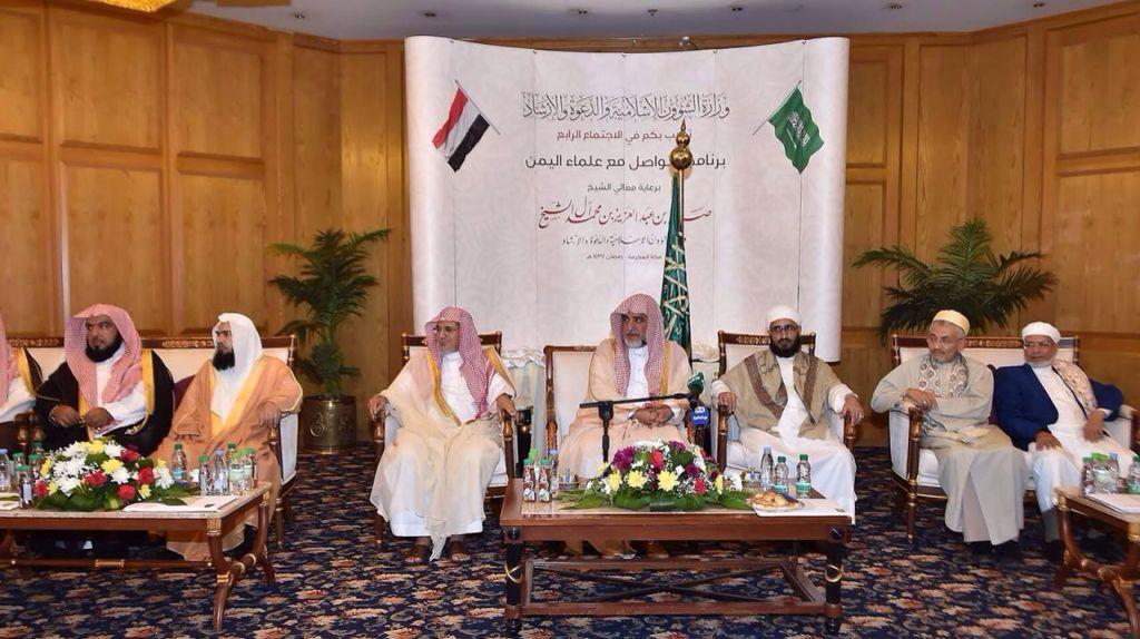 علماء اليمن يوقعون على ميثاق توحيد الصف في الرياض اليوم