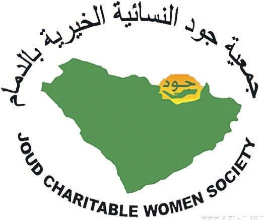 جمعية جود النسائية بالدمام توزع كسوة العيد والحقائب المدرسية على الأيتام