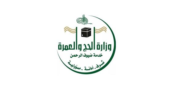 وزارة الحج والعمرة تطلق تطبيق قراءة أساور الحجاج لخدمتهم