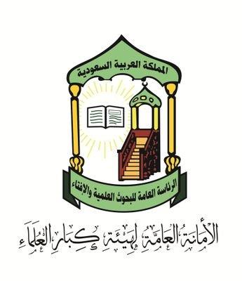 هيئة كبار العلماء لعموم المسلمين:اجعلوا شهر رمضان شهر خير وبر ومسارعة في الخيرات