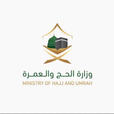 وزارة الحج الآلية الجديدة تصاريح العمرة والزيارة والصلاة في شهر رمضان