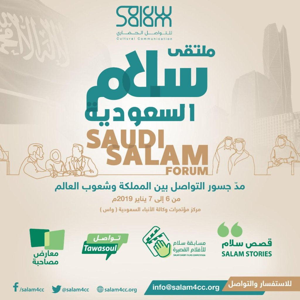"""يتضمن فعاليات لتعزيز التواصل الحضارية بين البشرية..انطلاق ملتقى """"سلام السعودية"""" الأحد المقبل في الرياض"""