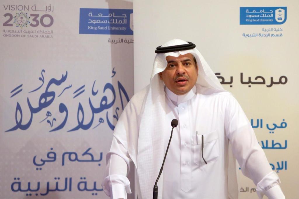 في حلقة نقاش في جامعة الملك سعود..أولويات البحوث في وزارة التعليم في مجال القيادة التربوية بما يحقق رؤية ٢٠٣٠