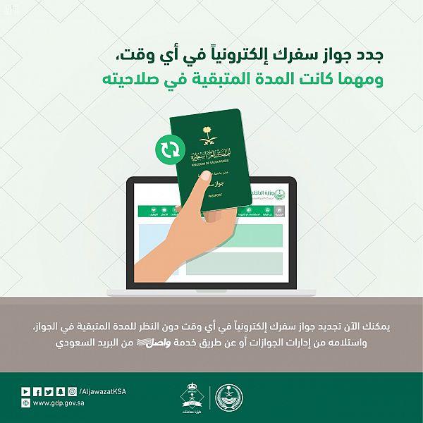 تجديد جواز السفر السعودي دون النظر دون النظر إلى المدة المتبقية