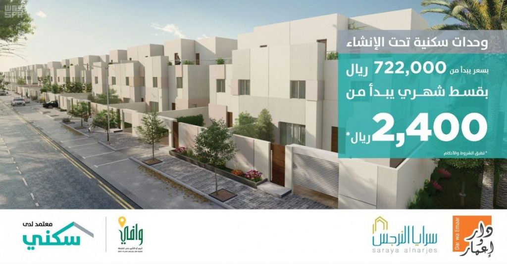 """""""الإسكان"""" تطلق مشروع """"سرايا النرجس"""" شمال مدينة الرياض"""