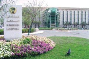 مستشفى المملكة تحتفل باليوم العالمي لسلامة المرضى