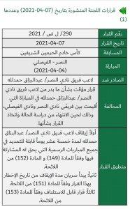 إيقاف لاعب النصر حمد الله ١٥ يوما قابلة للتمديد