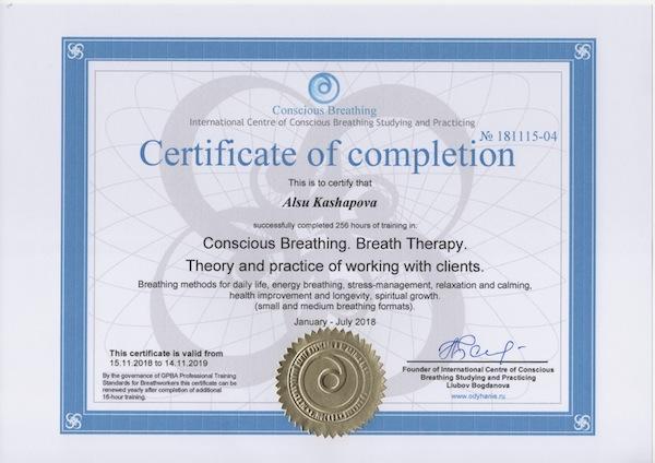 Certificate-Breathwork-Alsu Kashapova