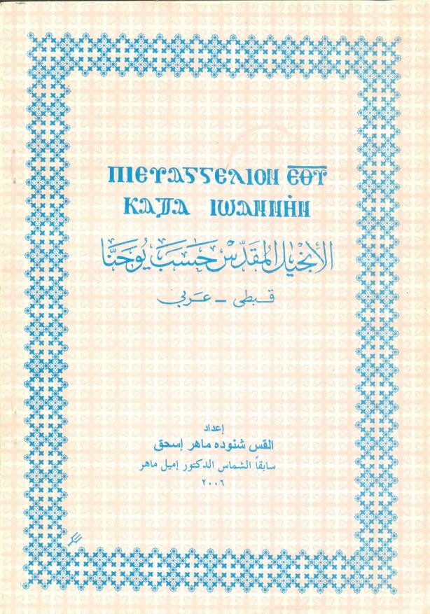إنجيل يوحنا قبطي عربي